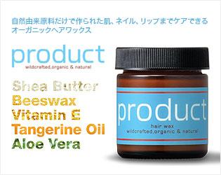 productオーガニックヘアワックス