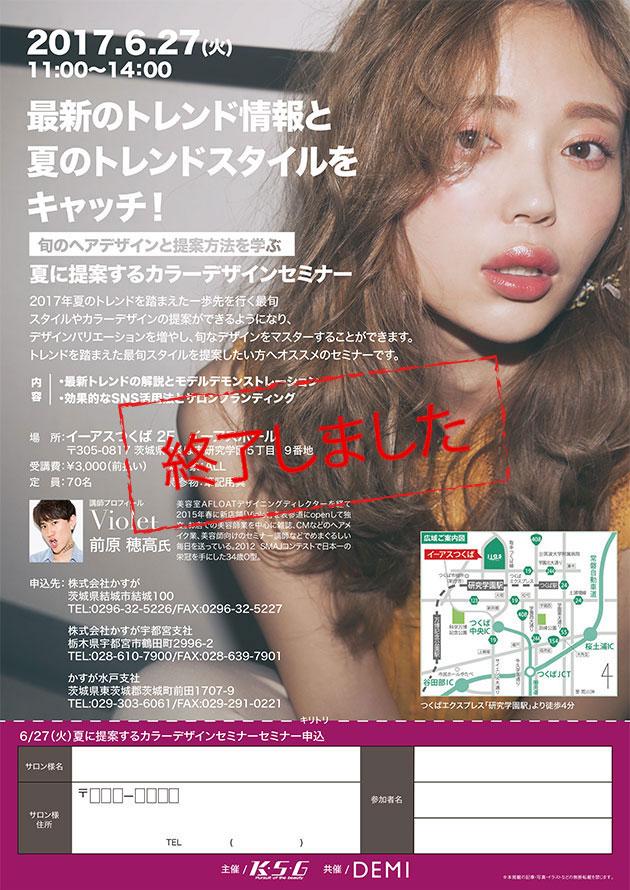 【セミナー】「Violet/前原穂高氏・夏に提案するカラーデザインセミナー」[6月27日開催]