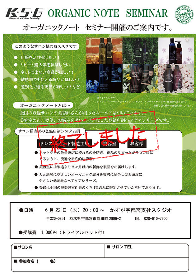 【セミナー】「オーガニックノートセミナー」[6月22日開催]