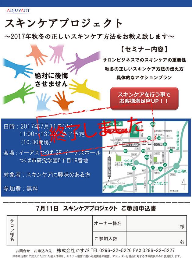 【セミナー】「スキンケアプロジェクト セミナー」[7月11日開催]