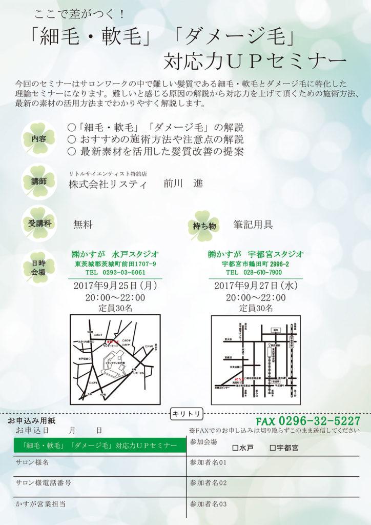「細毛・軟毛 ダメージ毛対応力UP セミナー」[9月25・27日開催]