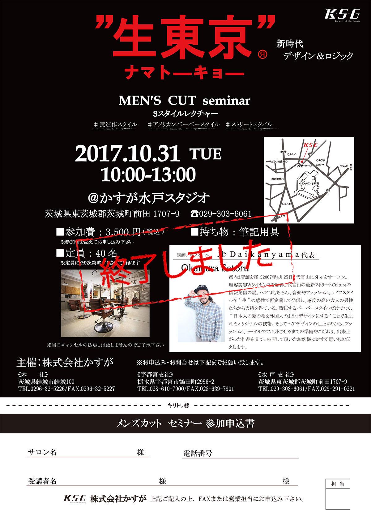 """「""""生東京"""" メンズカットセミナー」[10月31日開催]"""