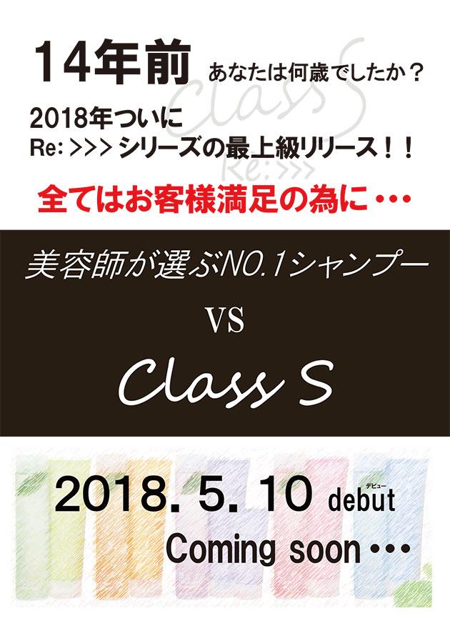 ClassS発表会[2/27・3/13・3/19・3/27開催]