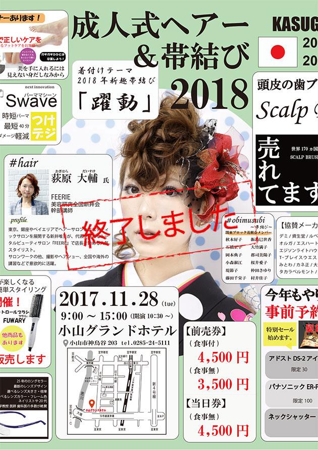 「成人式ヘア&帯結び」[11月27・28日開催]