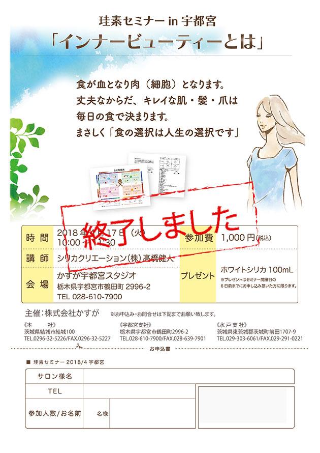今選ばれる美容師の秘訣[4/17開催]