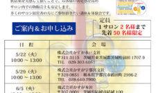 北関東初登場!再新生コラーゲン理論講座&体験会[5・6月開催]