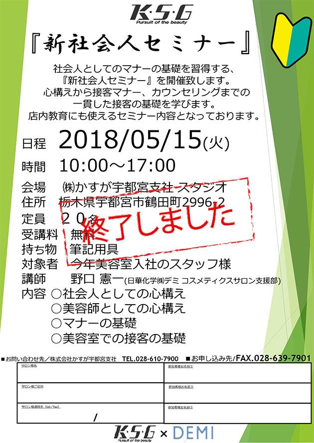 新社会人セミナー[5/15開催]