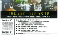 カームスタッツ・ザ・セミナー2018[6/12開催]