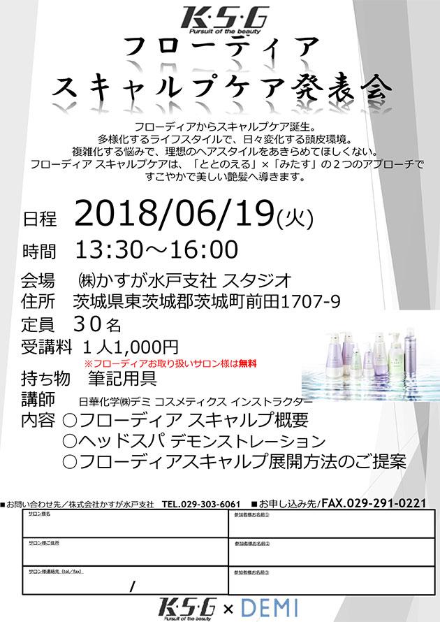 フローディアスキャルプケア発表会[6/19開催]