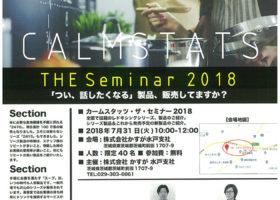 カームスタッツ・ザ・セミナー2018[7/31開催]