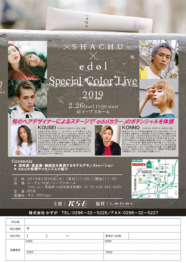 SHACHU X edol Special Color Live 2019[2/26開催]