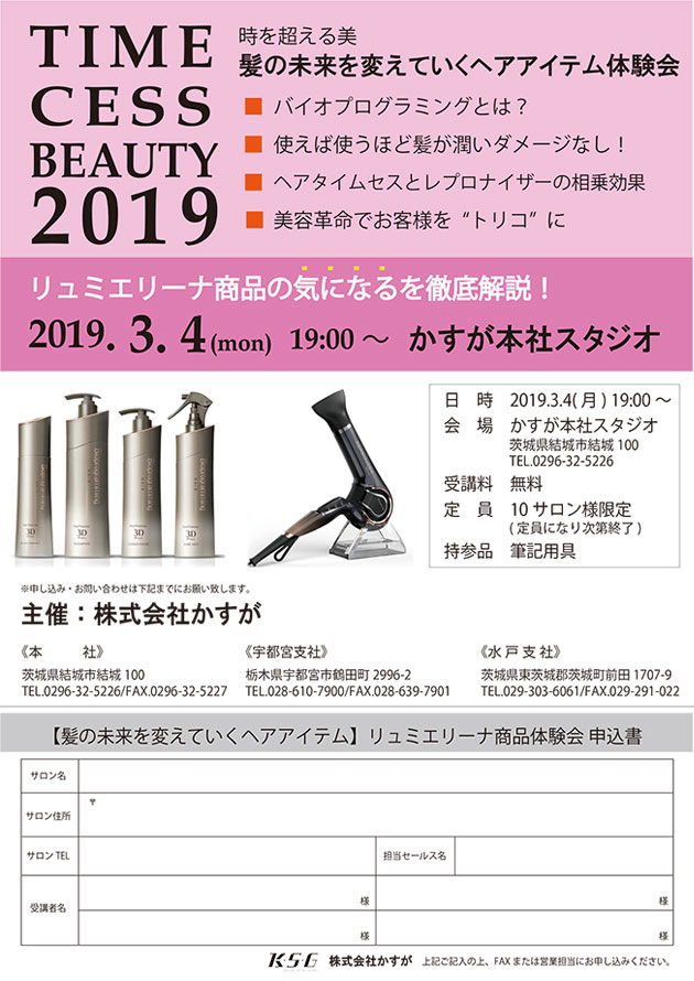 TIME CESS BEAUTY 2019[3/4開催]