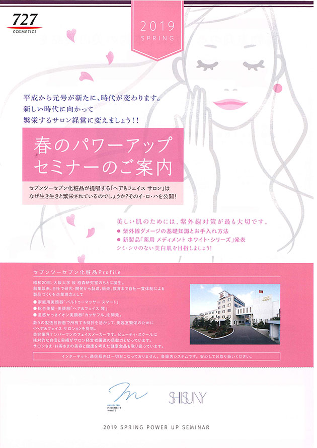 2019春 パワーアップセミナー[4/9開催]