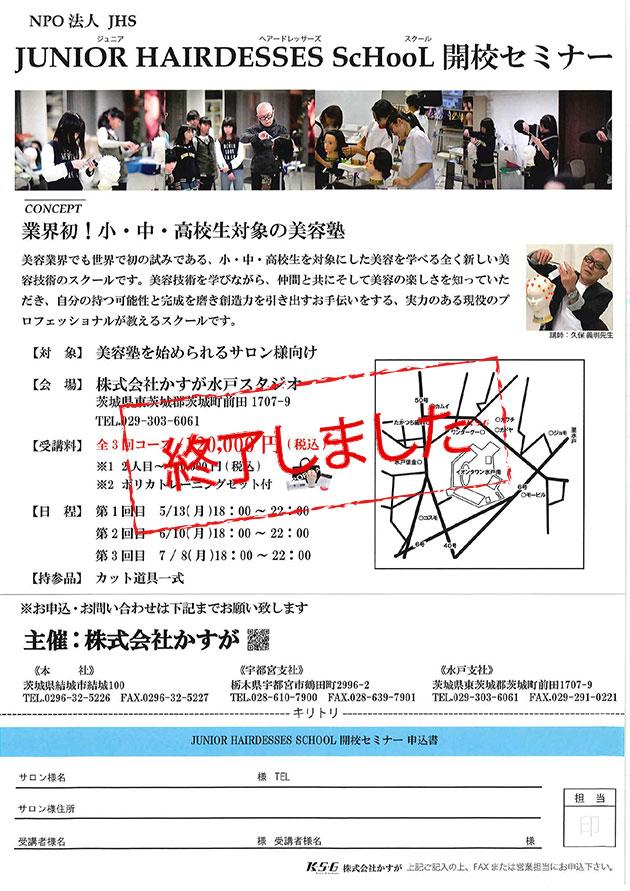 ジュニアドレッサーズスクール開講セミナー[5/13~開催]