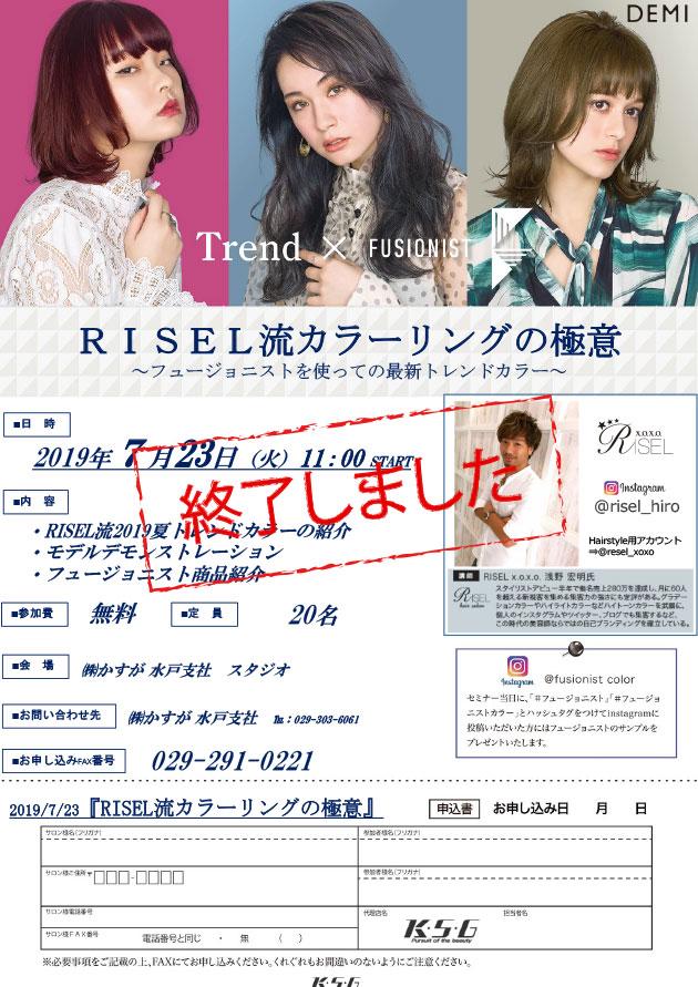 RISEL流カラーリングの極意[7/23開催]