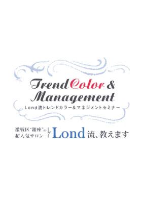 Lond流トレンドカラー&マネジメントセミナー[7/16開催・つくば市]