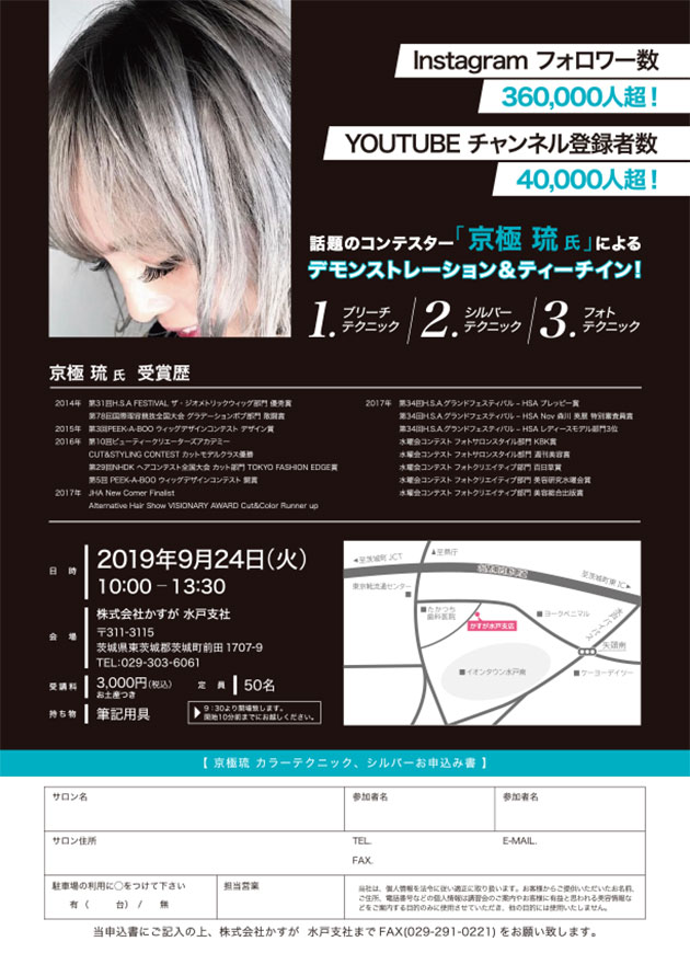 京極琉カラーテクニック、シルバー[9/24開催・かすが水戸支社]