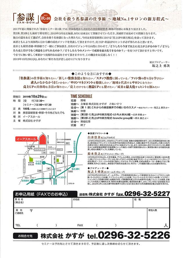 参謀 2019 秋の陣[10/29開催・イーアスホール]