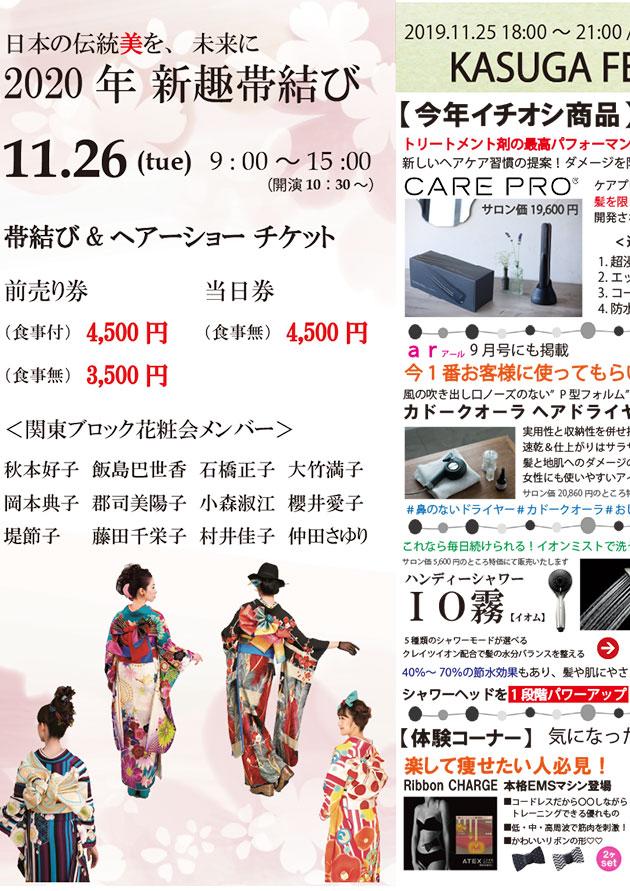 KASUGA FESTIVAL 11.25~11.26開催!!!